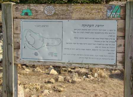 Yodfat info sign, in Hebrew. The University of Rochester led in the excavation. Photo by Leon Mauldin.