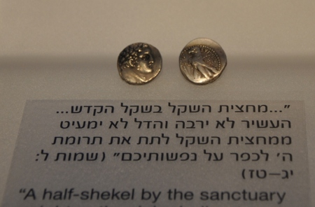 Half Shekel. Israel Museum. Photo by Leon Mauldin.