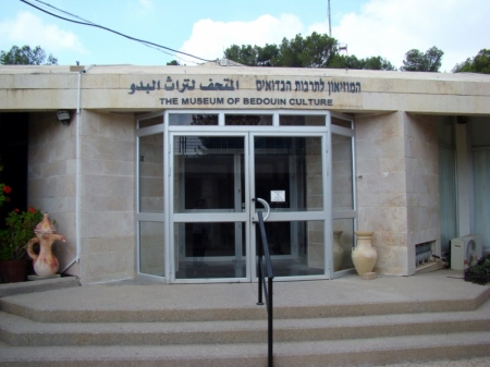 Museum of Bedouin Culture at Kibbutz Lahav. Photo ©Leon Mauldin.
