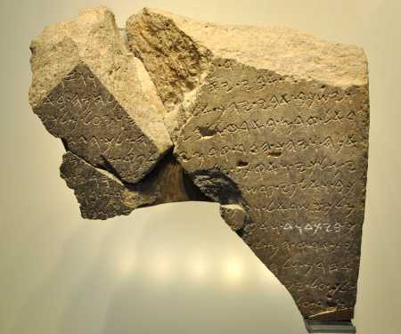"""House of David"" Inscription. Discovered 1993. Photo by Leon Mauldin"