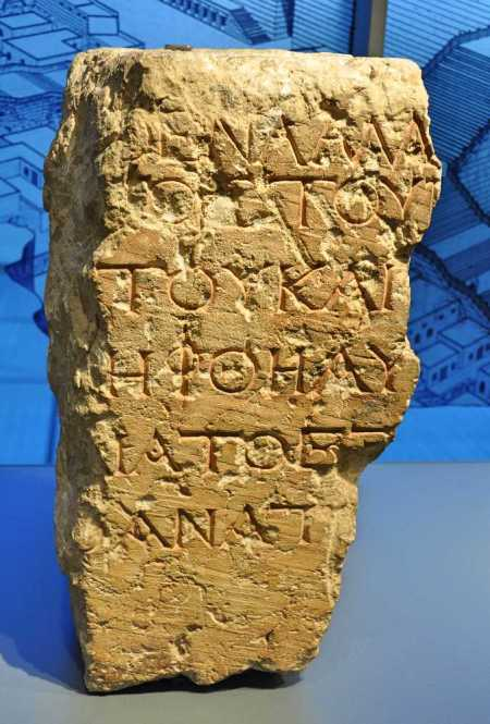 Temple Inscription Fragment. Israel Museum. Photo by Leon Mauldin.