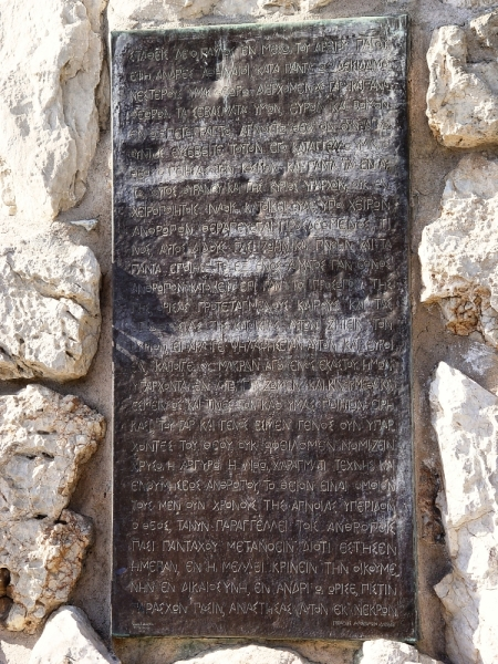 Paul's Acts 17 sermon, on bronze plaque at base of Mars Hill, Athens, Greece. Photo by Leon Mauldin.